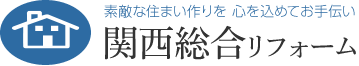 大阪 東大阪市でリフォーム・改築・増築から屋根の雨漏り修理の事なら関西総合リフォーム